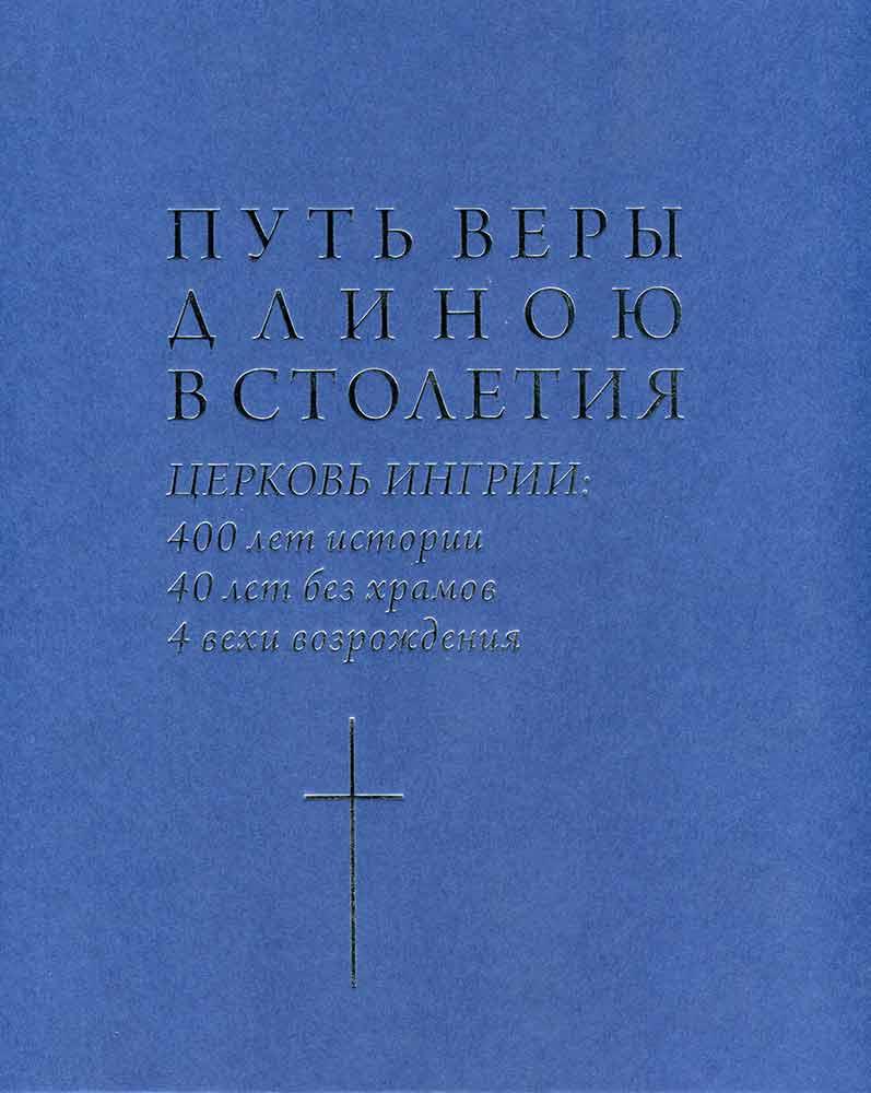 http://www.inkeri.ru/rep/files/18/inkeri-ru1234.jpg