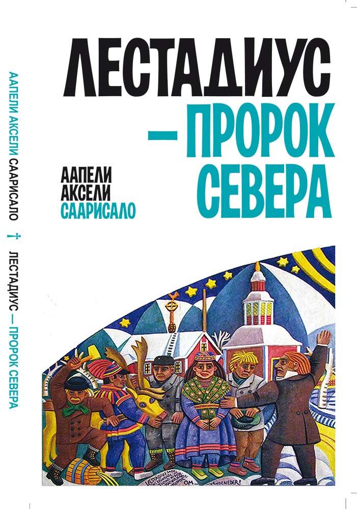 http://www.inkeri.ru/rep/files/24/inkeri-ru1634.jpg