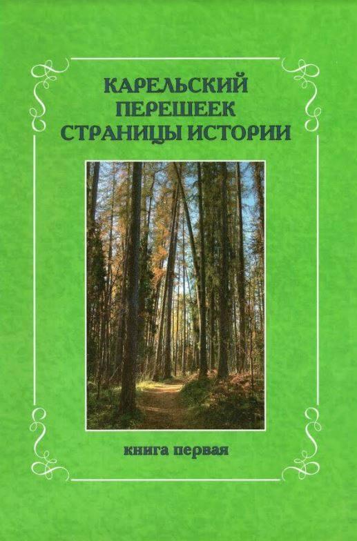 http://www.inkeri.ru/rep/files/31/inkeri-ru2108.jpg