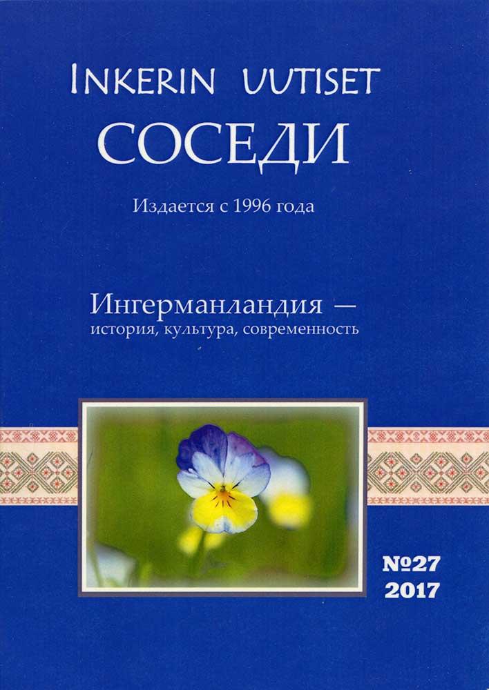 http://www.inkeri.ru/rep/files/31/inkeri-ru2123.jpg