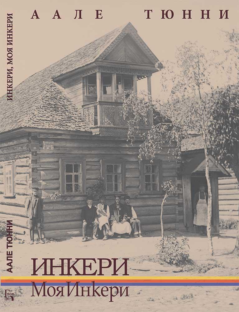 http://www.inkeri.ru/rep/files/31/inkeri-ru2151.jpg