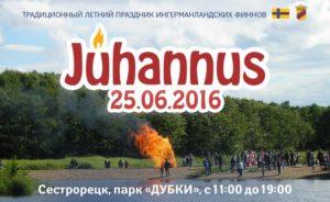 Юханнус_афиша