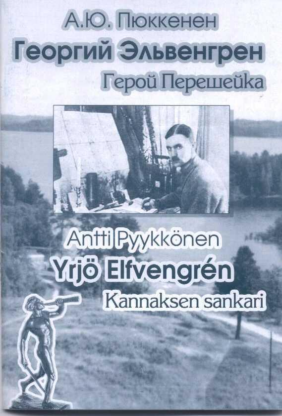 Георгий Эльвенгрен – герой Перешейка (А.Пюккенен)