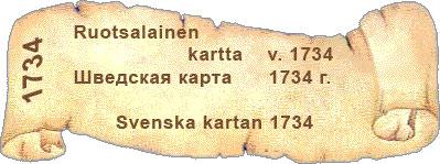 Шведская карта 1734 года